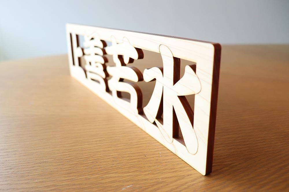 IMG 0137 - 漢字の木札で四文字熟語オブジェのご依頼をいただきました!