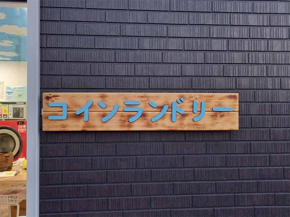 1 1 - 切文字で作る自作の看板です!北海道のコインランドリー様