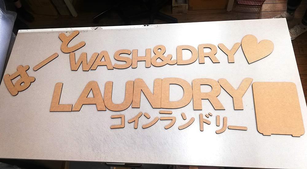 985ef8c0f7e5674a47ba7c352248f98d - 切文字で作る自作の看板です!北海道のコインランドリー様