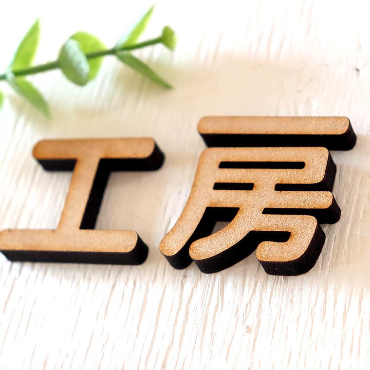 000000007790 vRLKXya - 切文字で作る自作の看板です!北海道のコインランドリー様
