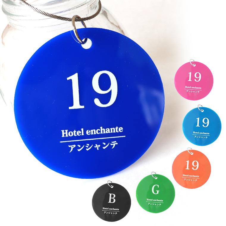 hm 48 94 maru - ルームキーホルダーおすすめ11選!楽しい時を過ごして頂くためのちょっとした魔法。