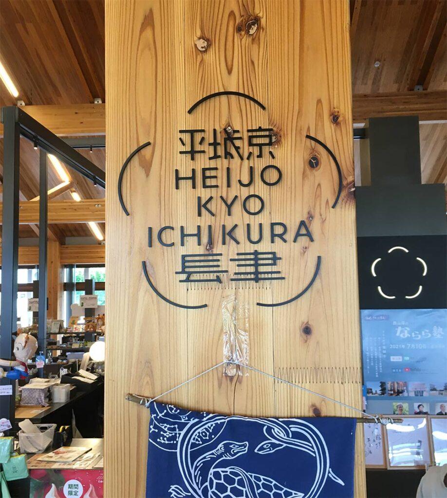 3 918x1024 - 奈良の観光スポット!平城宮跡歴史公園のお土産屋さんに潜入!