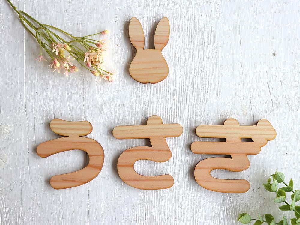 009e3c31ae400f0091872b2c007a150e - 幼稚園のお部屋名はナチュラルな木製切文字。かわいい木製看板。