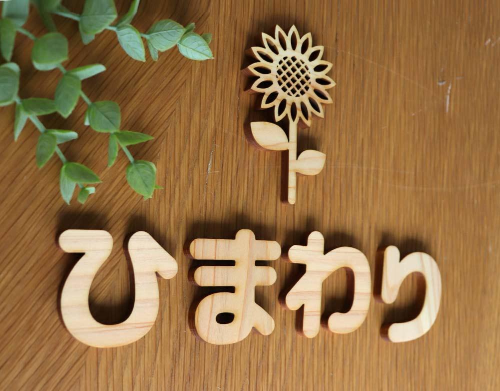 2bdf5cc1591c0f8aaa07266684280cfb - 幼稚園のお部屋名はナチュラルな木製切文字。かわいい木製看板。