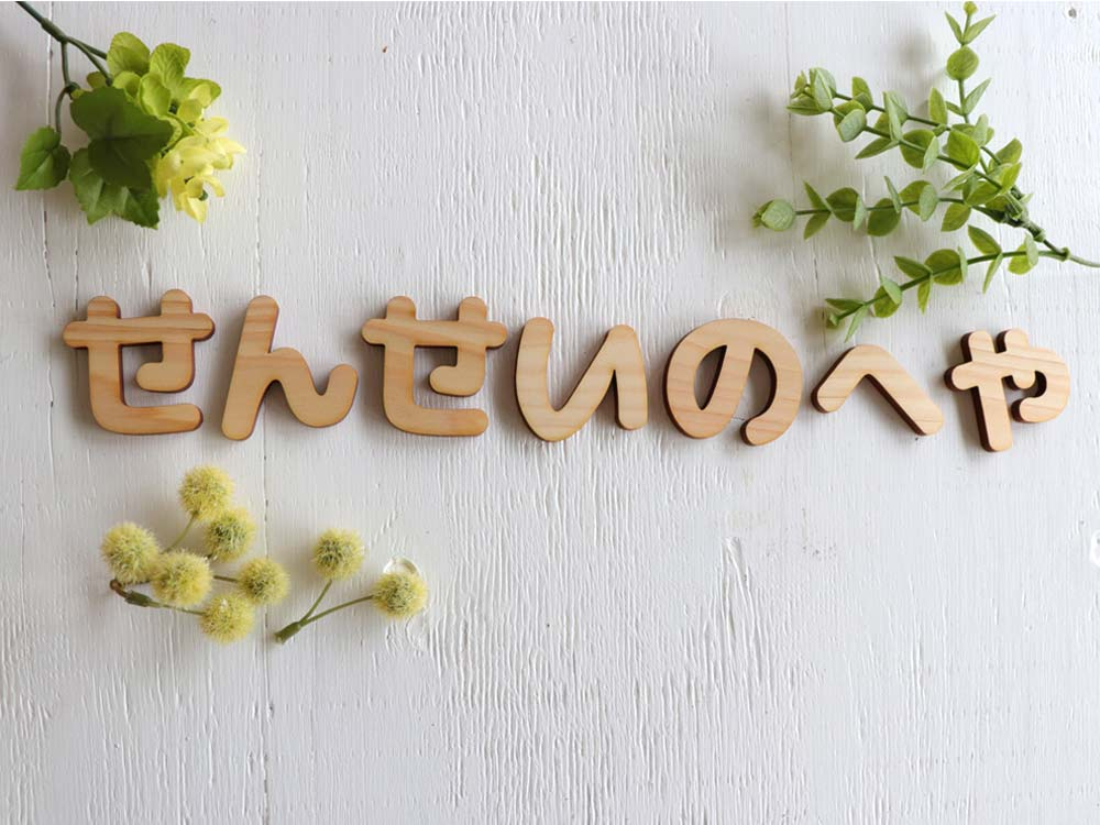 a4040c52eadf9d82b17b25e8ccdd260e - 幼稚園のお部屋名はナチュラルな木製切文字。かわいい木製看板。